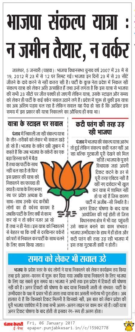 BJP YATRA.jpg